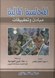 مبادئ وتطبيقات -المحاسبة المالية