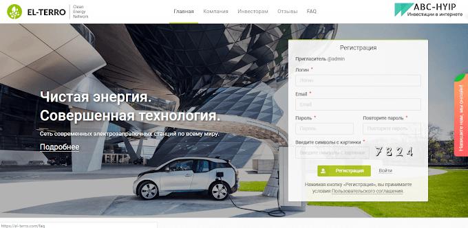 El Terro - обзор и отзывы о хайп проекте El-Terro com