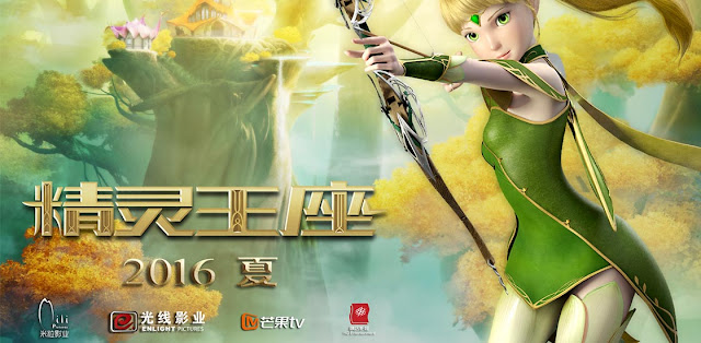 Dragon Nest Movie 2: Throne Of Elves 2016 (Liya in Poster)