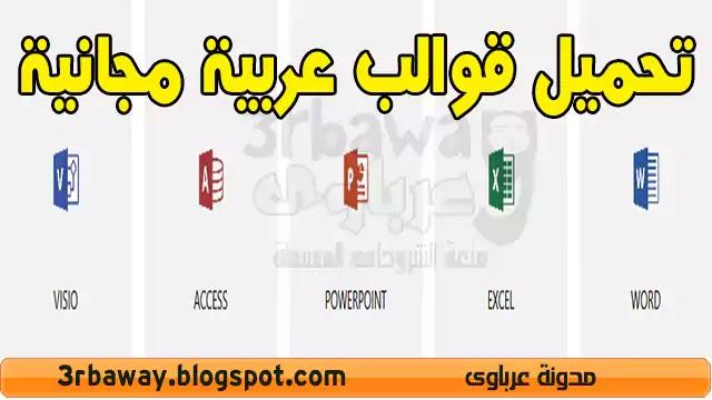 تحميل قوالب عربية مجانية Word Excel PowerPoint Access Visio