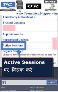 Active-session-choose-kare-pcormoney.blogspot.com