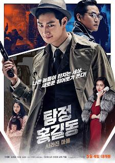 Phantom Detective นับสืบแวนนิชชิ่ง (2016) [Subthai ซับไทย]
