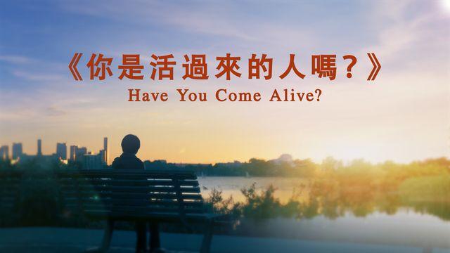 神的說話《你是活過來的人嗎?》