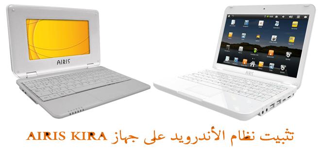 تثبيت نظام الاندرويد على جهاز Airis Kira N7000