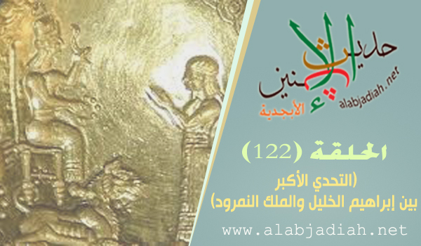 حديث الإثنين | الحلقة 122  (التحدي الأكبر بين إبراهيم الخليل والملك النمرود):