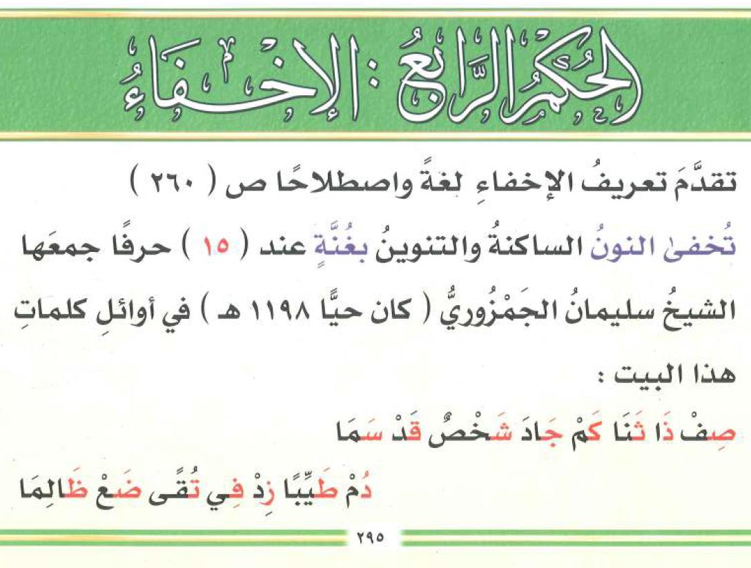 تعليم تجويد القرآن الكريم 47 تابع أحكام النون الساكنة والتنوين الإخفاء