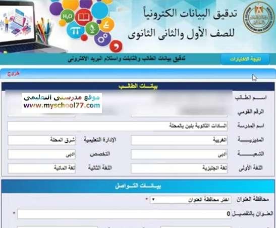 thaneduone .emis gov .eg/examconfirm اكواد الامتحانات