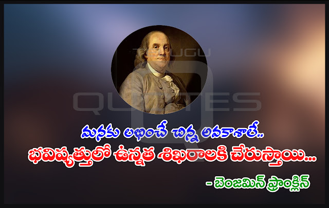 Best-Benjiman-Franklin-Telugu-quotes-Whatsapp-Pictures-Facebook-HD-Wallpapers-images-inspiration-life-motivation-thoughts-sayings-free