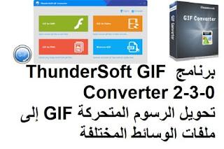 برنامج ThunderSoft GIF Converter 2-3-0 تحويل الرسوم المتحركة GIF إلى ملفات الوسائط المختلفة