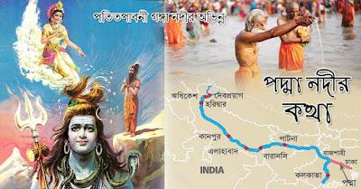 Padma-river-and-ganga-river