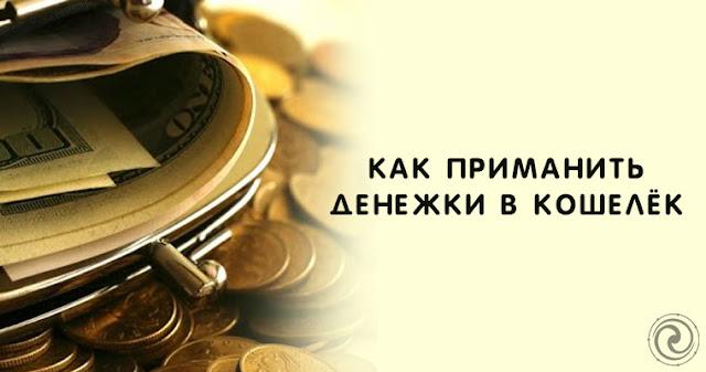 российские футболисты как приманить к себе деньги как