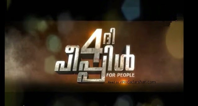 4 the People -New Malayalam Serial on Asianet launching on 8th June 2015