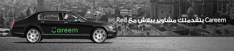 عروض كريم لكل عملاء RED من فودافون