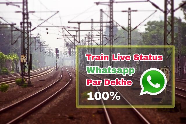 Whatsapp Par Train Live Status Kaise Dekhe