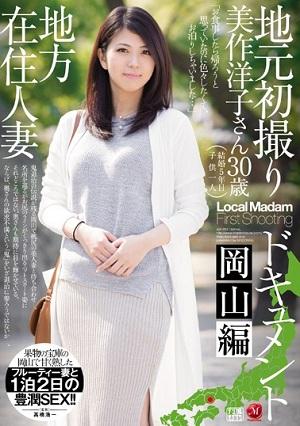 Local Resident Married Local's First Take Document Okayama Hen Yoko Mimasaka [JUX-904 No Idol Information]
