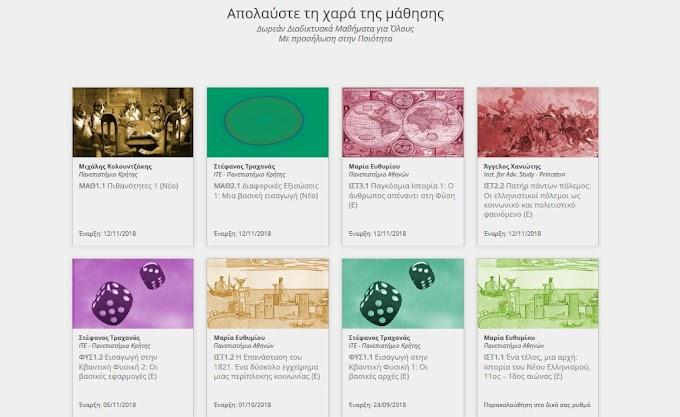 Mathesis - Δωρεάν μαθήματα παναπιστημιακού επιπέδου για Πληροφορική, Μαθηματικά, Ιστορία, Φιλοσοφία κ.α.