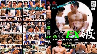 G@mes Peeping Straight Fuck EX – Ha – ノンケ激盗撮EX・破