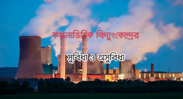 কয়লা বিদ্যুৎ কেন্দ্র,কয়লা বিদ্যুৎ কেন্দ্র বাংলাদেশ, রামপাল কয়লা বিদ্যুৎ কেন্দ্র,rampal power plant,coal power generation,coal power,coal current