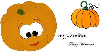 Sabjiyo Par Kavita, Hindi Poems on Vegetables, सब्जियों पर कविताएँ, हरी सब्जियों पर कविता, कद्दू पर कविता, Kaddu Par Kavita