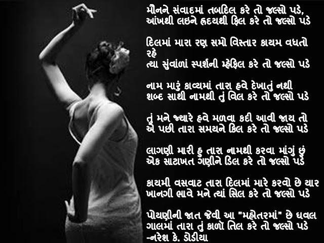 मौनने संवादमां तबदिल करे तो जल्सो पडे, Gujarati Gazal By Naresh K. Dodia