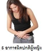 5 อาการผิดปกติเตือนภัยโรคร้ายของผู้หญิง
