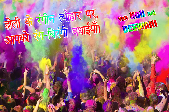 Happy Holi Real Images