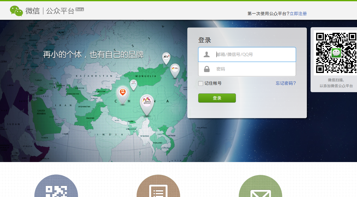 Social Media and Mobile in China: VP of WeChat said