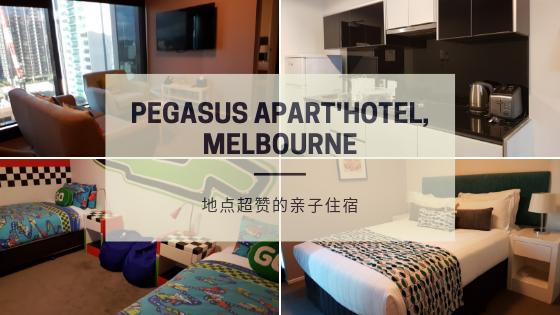 【墨尔本住宿】Pegasus Apart'Hotel, Melbourne  地点超赞的亲子住宿