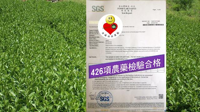 426項農藥檢驗合格