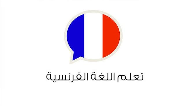 دروس تعلم اللغة الفرنسية