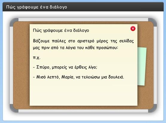 http://atheo.gr/yliko/zp/grafodialogo/interaction.html