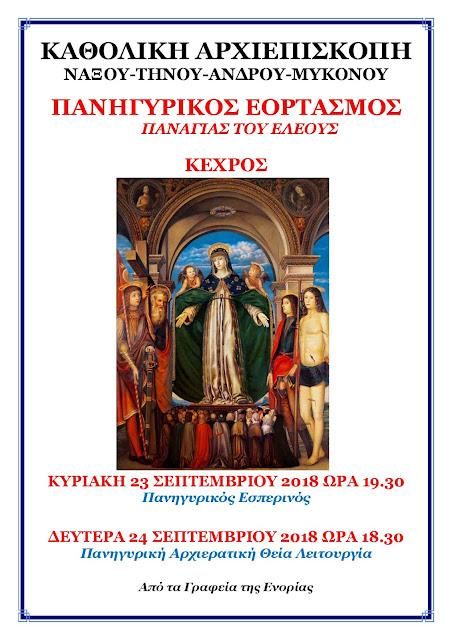 Πανηγυρικός εορτασμός Παναγίας του Ελέους στον Κέχρο