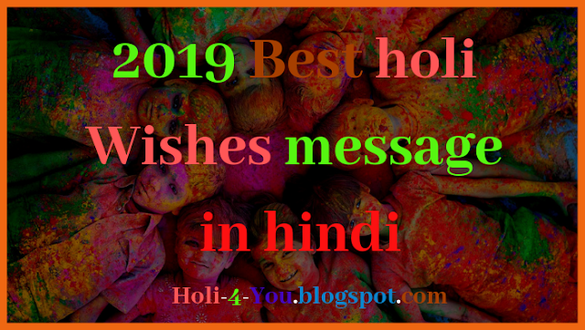 2019 Best holi Wishes message in hindi