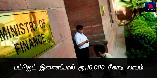 பட்ஜெட் இணைப்பால் ரூ.10,000 கோடி லாபம்