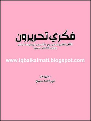 Fikhree Thehreeron by Noor Ahmed Sindhi PDF Book