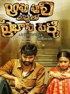 Watch Aavu Puli Madyalo Prabhas Pelli (2016) DVDScr Telugu Full Movie Watch Online Free Download