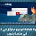 كيفية إضافة فيديو منبثق في تدوينة إلي منصة بلوجر