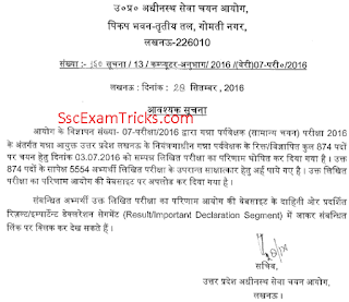 UPSSSC Cane supervisor result notice