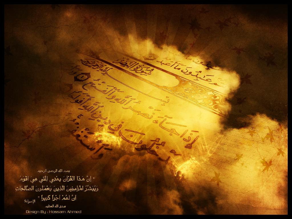 WORLD OF BEAUTY: Quranic Verses wallpapers