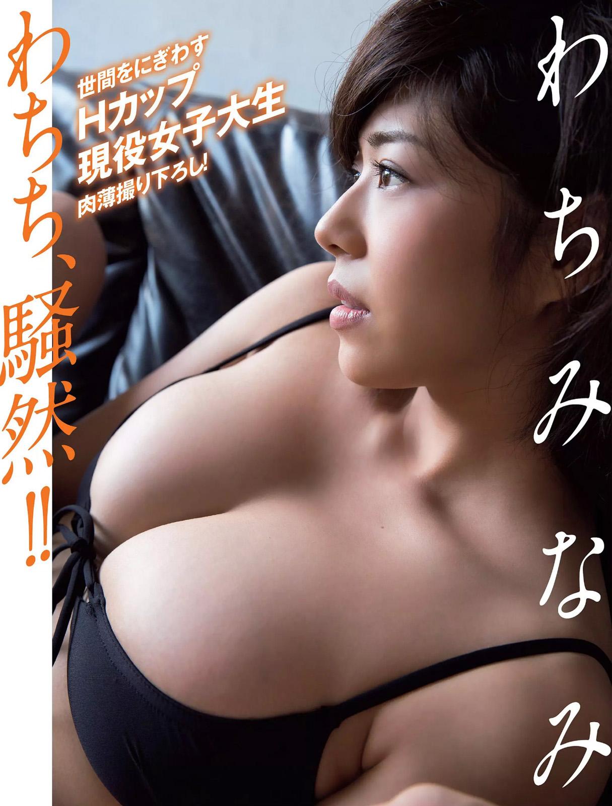 Minami Wachi わちみなみ, FLASH 電子版 2017.09.05 (フラッシュ 2017年09月05日号)