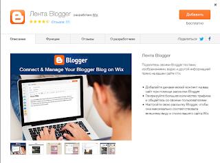 Лента Blogger