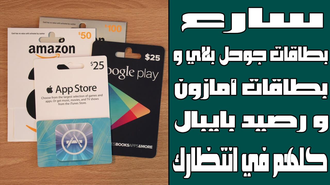 f15ee8bcd موقع أمريكي يعطيك بطاقات أمازون و جوجل بلاي و رصيد بايبال! سارع للاستفادة  منه