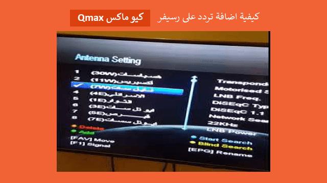 كيفية اضافة تردد قناة على  الرسيفر كيو ماكس qmax