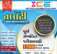 MODEL PAPER SET FOR REVENUE  TALATI BY ICE ACADEMY