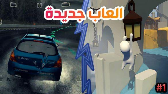 افضل لعبة سباق سيارت واقعية للاندرويد !! تحميل لعبة Human Fall Flat للاندرويد | العاب جديدة 1#