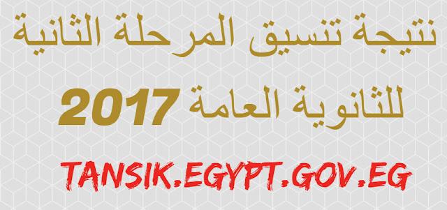 نتيجة تنسيق الثانوية العامة المرحلة الثانية بوابة الحكومة المصرية