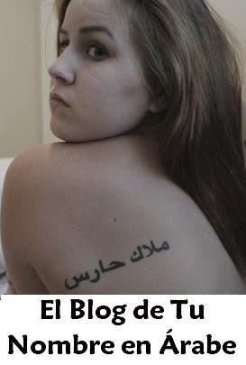 frases en letras arabes tatuajes