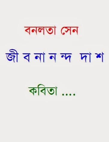 Banalata Sen (বনলতা সেন) By Jibanananda Das
