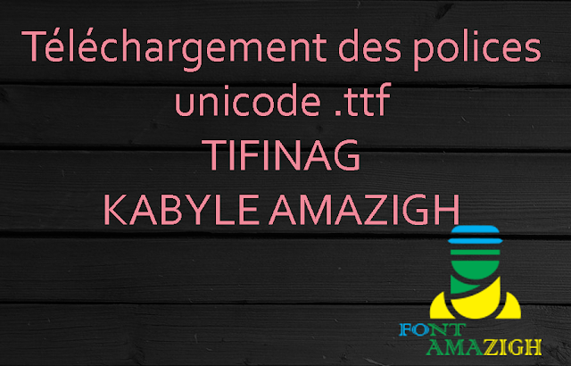CLAVIER ANDROID TÉLÉCHARGER TIFINAGH
