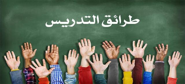 منهجيات التدريس الاستاذ عبد الرحمان الثومي